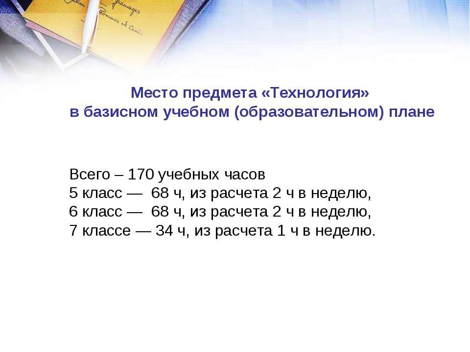Место предмета «Технология» в базисном учебном (образовательном) плане Всего ...