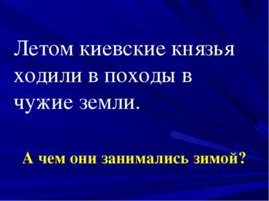Летом киевские князья ходили в походы в чужие земли. А чем они занимались зимой?