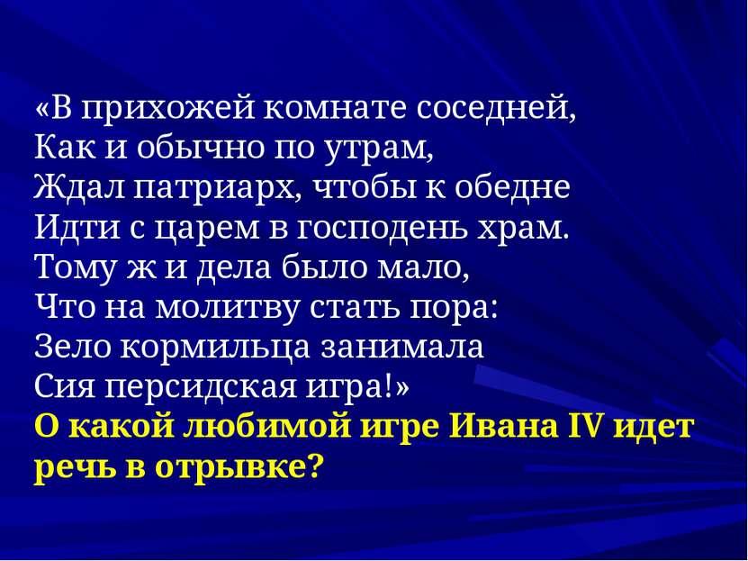 «В прихожей комнате соседней, Как и обычно по утрам, Ждал патриарх, чтобы к о...