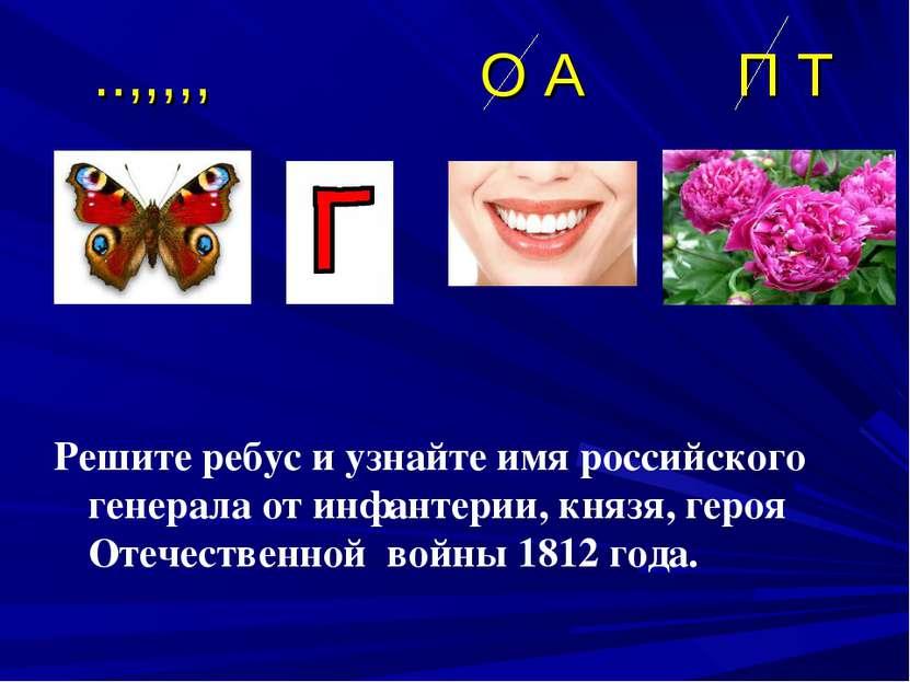 ..,,,,, О А П Т Решите ребус и узнайте имя российского генерала от инфантерии...