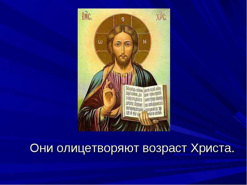 Они олицетворяют возраст Христа.