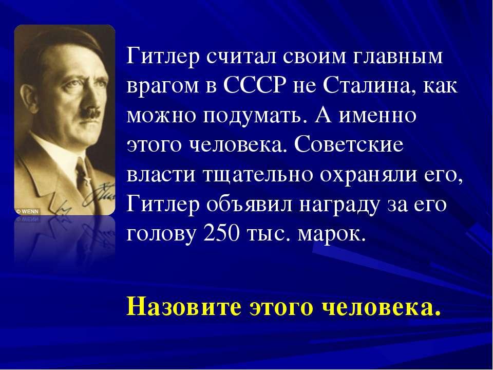 Гитлер считал своим главным врагом в СССР не Сталина, как можно подумать. А и...