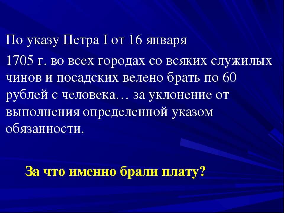 По указу Петра I от 16 января 1705 г. во всех городах со всяких служилых чино...