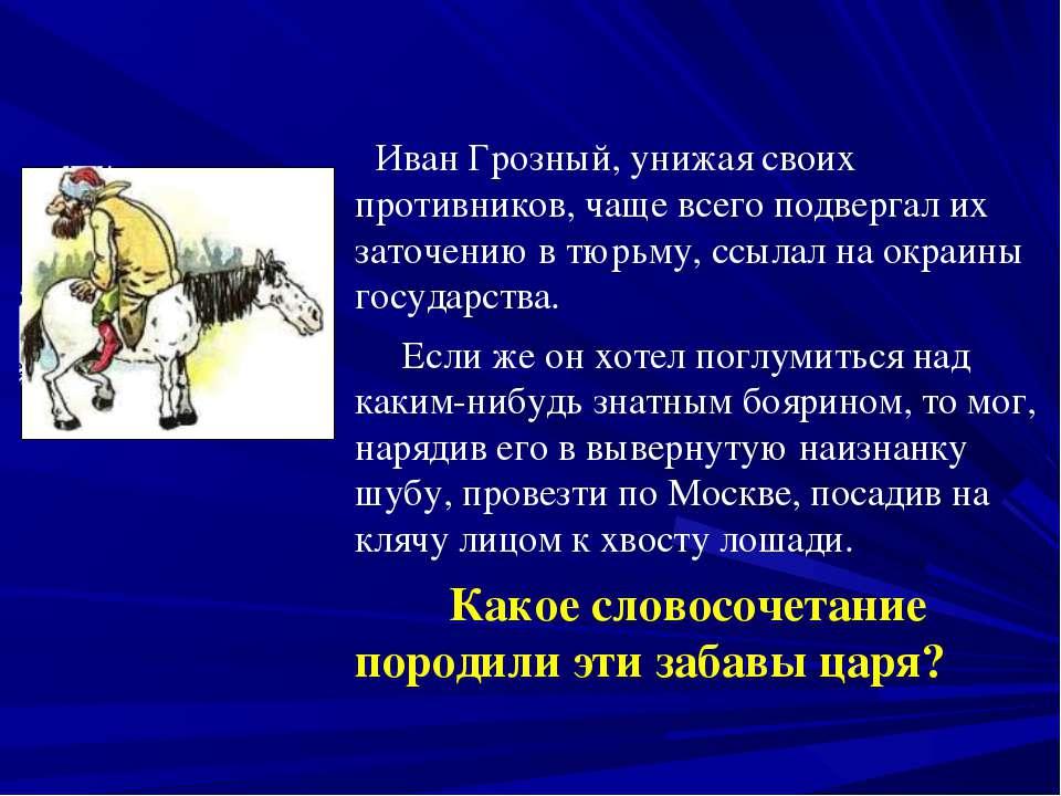 Иван Грозный, унижая своих противников, чаще всего подвергал их заточению в т...