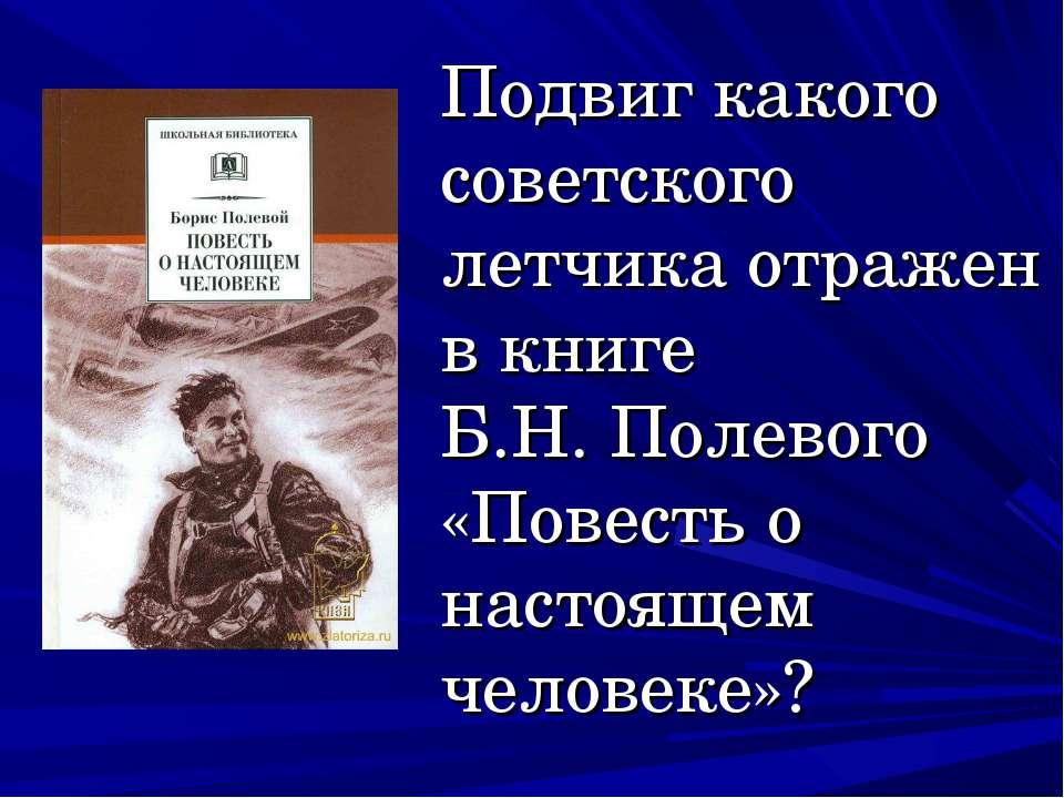 Подвиг какого советского летчика отражен в книге Б.Н. Полевого «Повесть о нас...