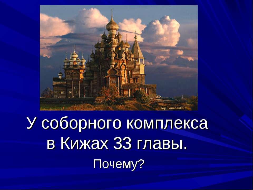 У соборного комплекса в Кижах 33 главы. Почему?