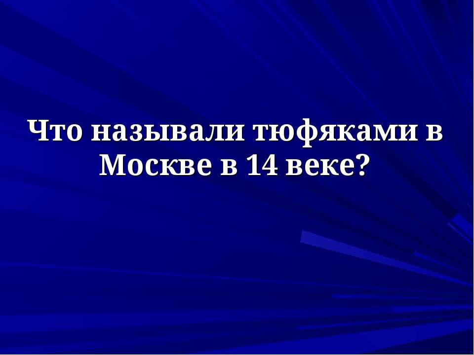 Что называли тюфяками в Москве в 14 веке?