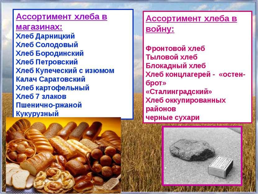 Ассортимент хлеба в магазинах: Хлеб Дарницкий Хлеб Солодовый Хлеб Бородинский...