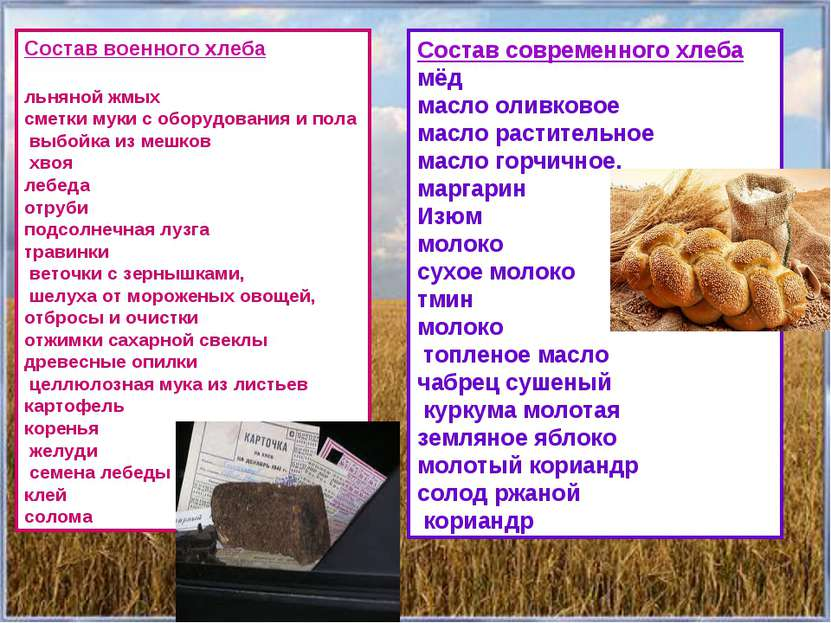 Состав военного хлеба льняной жмых сметки муки с оборудования и пола выбойка ...