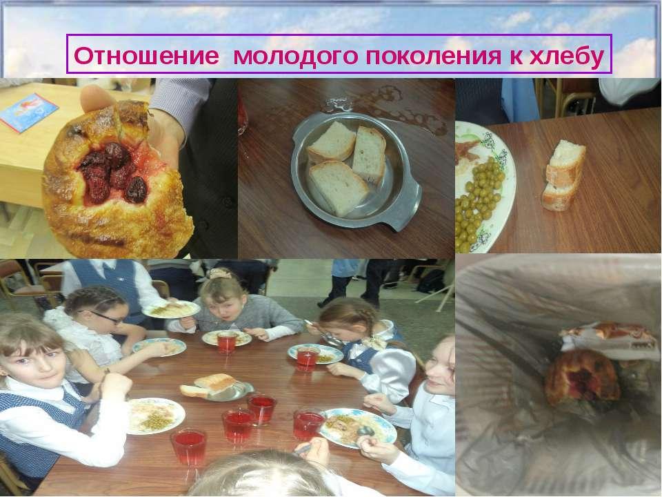 Отношение молодого поколения к хлебу Отношение молодого поколения к хлебу
