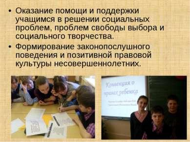 Оказание помощи и поддержки учащимся в решении социальных проблем, проблем св...