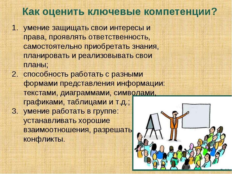 Как оценить ключевые компетенции? умение защищать свои интересы и права, проя...