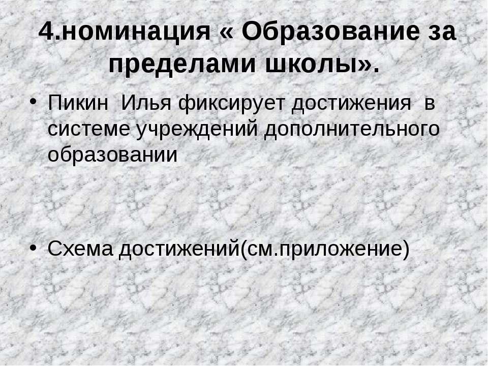 4.номинация « Образование за пределами школы». Пикин Илья фиксирует достижени...