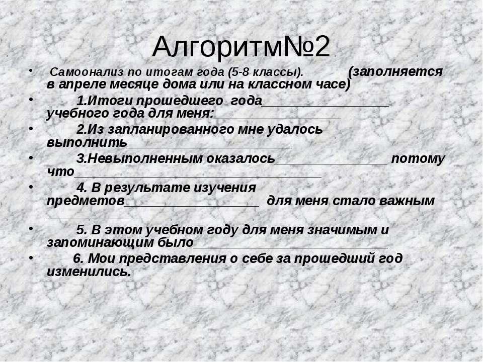 Алгоритм№2 Самоонализ по итогам года (5-8 классы). (заполняется в апреле меся...