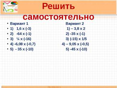 Решить самостоятельно Вариант 1 Вариант 2 1) 1,6 х (-3) 1) – 3,8 х 2 2) -64 х...