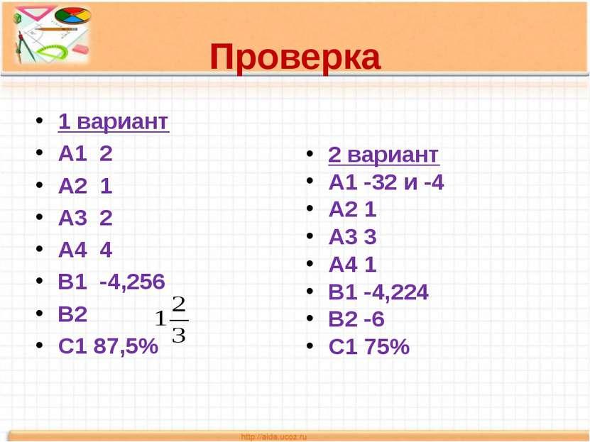 Проверка 1 вариант А1 2 А2 1 А3 2 А4 4 В1 -4,256 В2 С1 87,5% 2 вариант А1 -32...