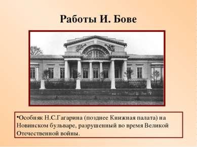 Работы И. Бове Особняк Н.С.Гагарина (позднее Книжная палата) на Новинском бул...