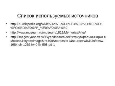 Список используемых источников http://ru.wikipedia.org/wiki/%D2%F0%E8%F3%EC%F...