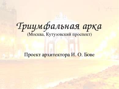Триумфальная арка (Москва, Кутузовский проспект) Проект архитектора И. О. Бове