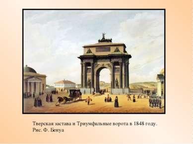 Тверская заставаи Триумфальные ворота в1848году. Рис. Ф. Бенуа