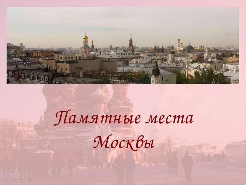 Памятные места Москвы