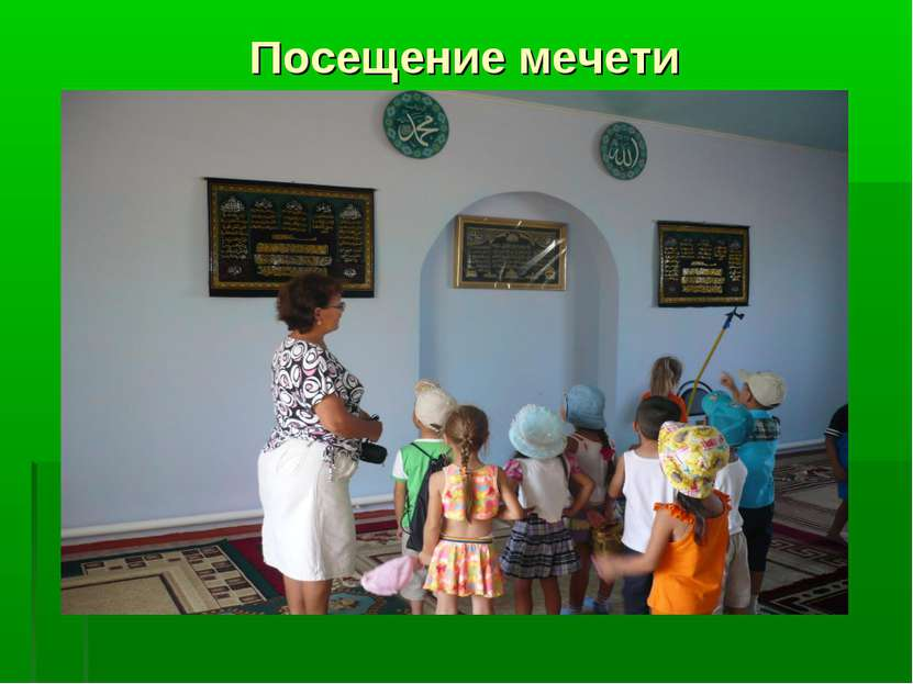 Посещение мечети