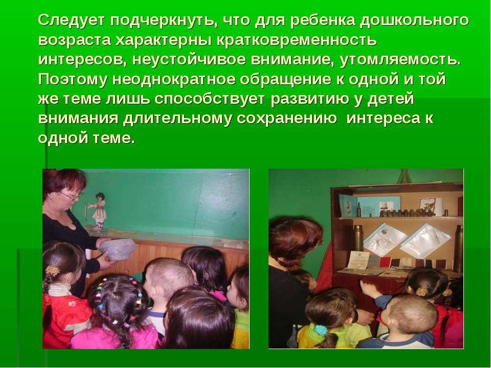 Следует подчеркнуть, что для ребенка дошкольного возраста характерны кратковр...