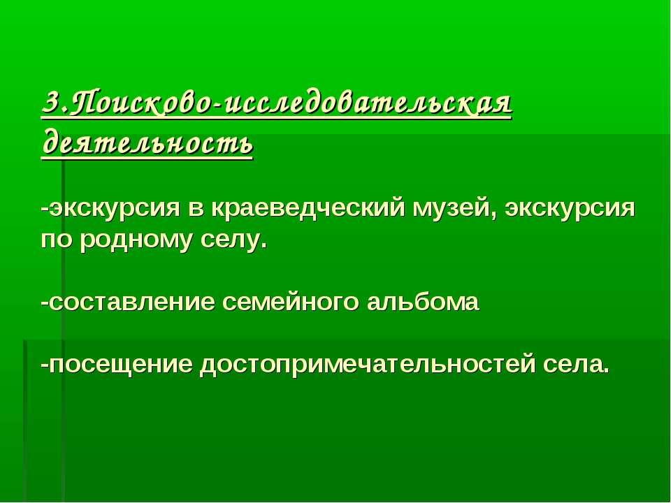 3.Поисково-исследовательская деятельность -экскурсия в краеведческий музей, э...