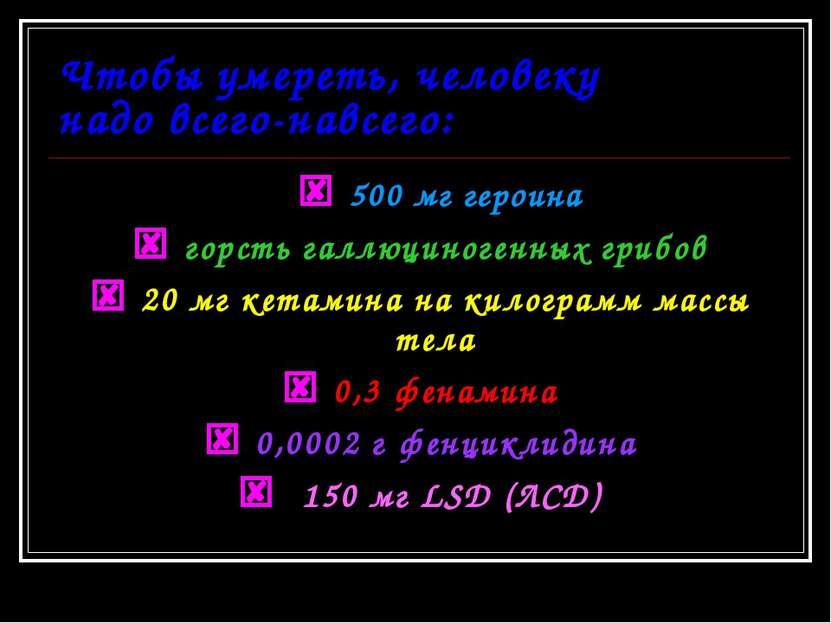 Чтобы умереть, человеку надо всего-навсего: Q 500 мг героина Q горсть галлюци...