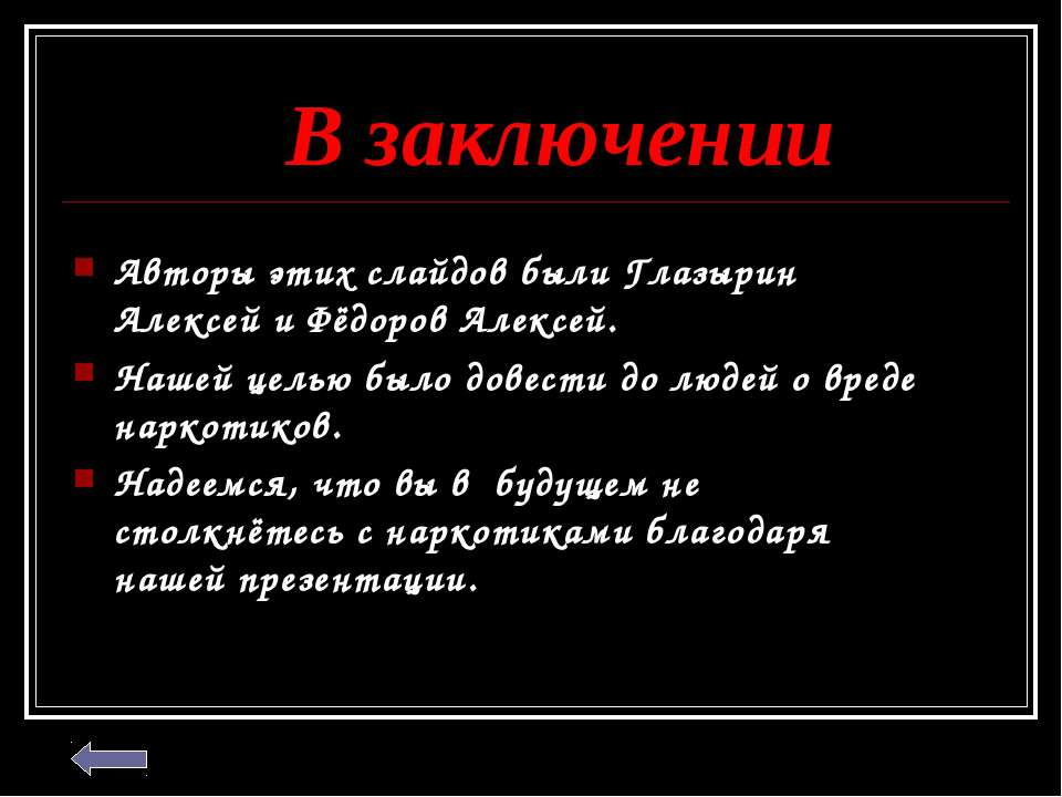 В заключении Авторы этих слайдов были Глазырин Алексей и Фёдоров Алексей. Наш...
