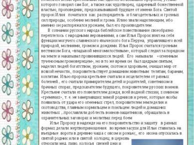 Ильин день – 2 августа Великий праздник православного календаря, установленны...