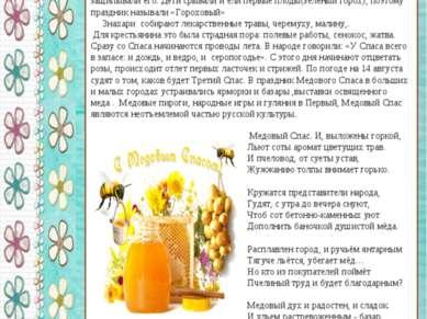 медовые пряники и орехи.Медовый Спас даже самый нищий и нуждающийся человек д...
