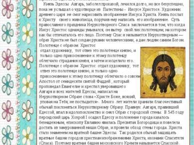 """Третий Спас (29 августа) - Ореховый Спас, """"Перенесением Нерукотворного образа..."""