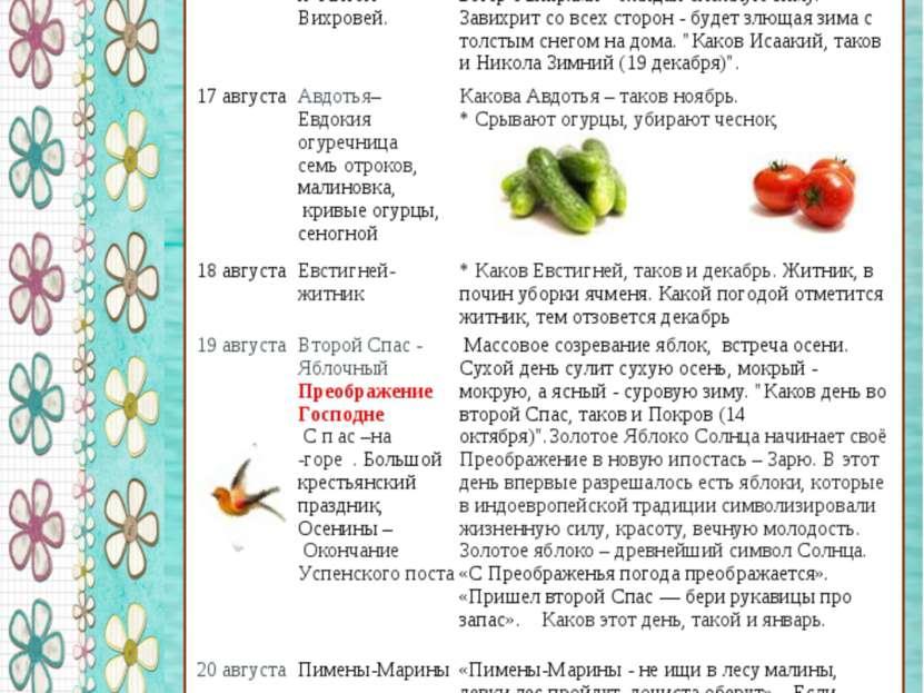 15авг уста Степан-Сеновал и Василий, диво московское . К этому времени в луга...