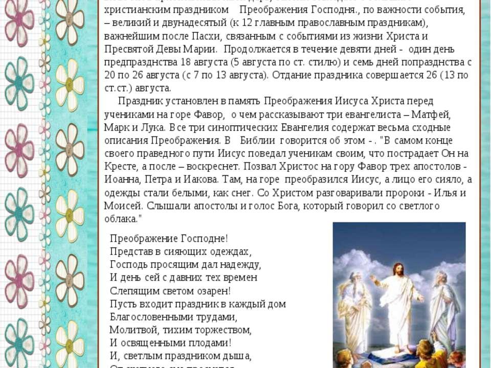 Второй Спас (19 августа)- Яблочный Спас , Спас –на горе, Преображение Господа...