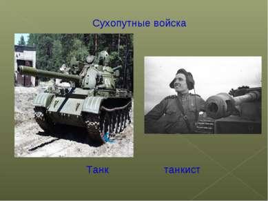 Танк танкист Сухопутные войска