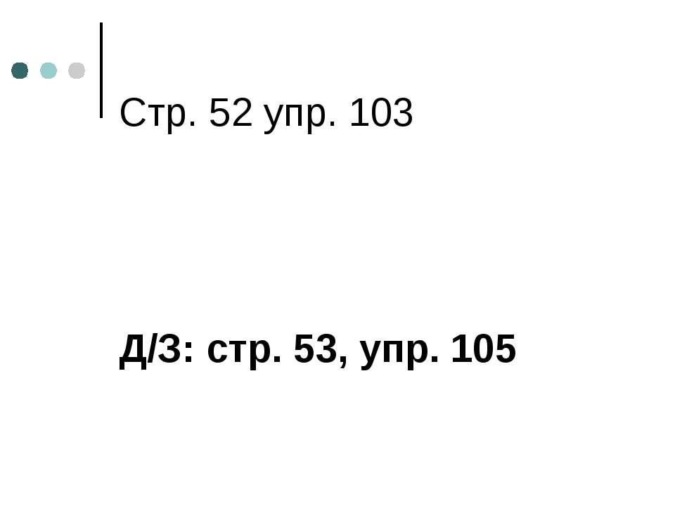 Стр. 52 упр. 103 Д/З: стр. 53, упр. 105