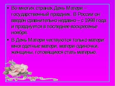 Во многих странах День Матери – государственный праздник. В России он введён ...