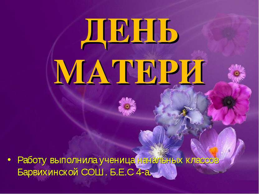 ДЕНЬ МАТЕРИ Работу выполнила ученица начальных классов Барвихинской СОШ. Б.Е....