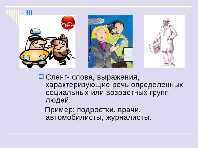 Сленг- слова, выражения, характеризующие речь определенных социальных или воз...