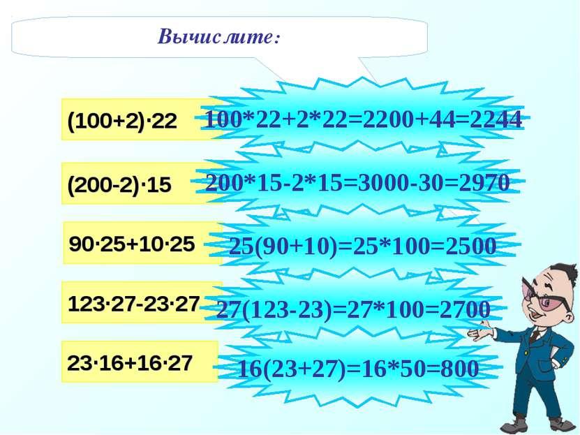 Вычислите: (100+2)∙22 (200-2)∙15 90∙25+10∙25 123∙27-23∙27 23∙16+16∙27 100*22+...