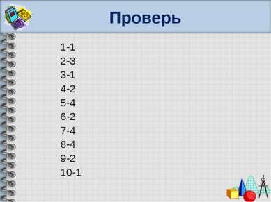 Проверь 1-1 2-3 3-1 4-2 5-4 6-2 7-4 8-4 9-2 10-1