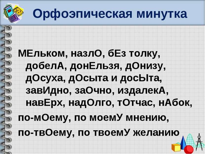 Орфоэпическая минутка МЕльком, назлО, бЕз толку, добелА, донЕльзя, дОнизу, дО...