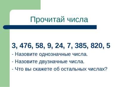 Прочитай числа 3, 476, 58, 9, 24, 7, 385, 820, 5 - Назовите однозначные числа...