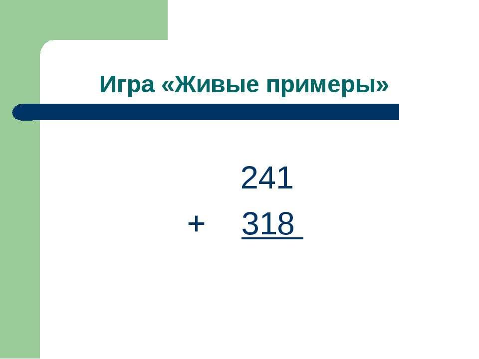 Игра «Живые примеры» 241 + 318