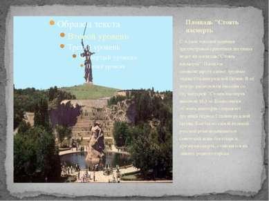 """С Аллеи тополей плавная трехметровая гранитная лестница ведет на площадь """"Сто..."""