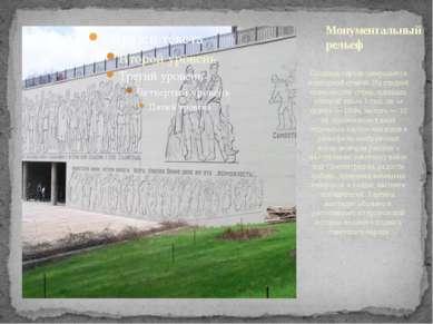 Площадь героев завершается подпорной стеной. На гладкой поверхности стены, пл...