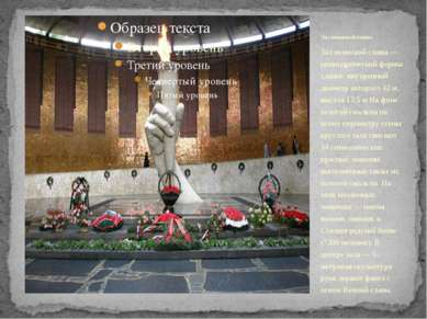 Зал воинской славы — цилиндрической формы здание, внутренний диаметр которого...