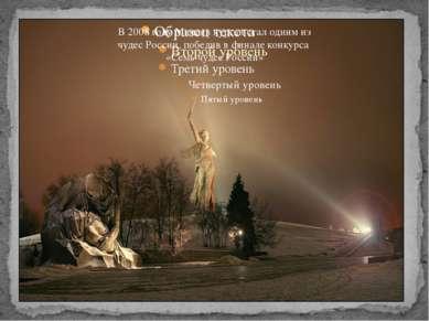 В 2008 году Мамаев курган стал одним из чудес России, победив в финале конкур...