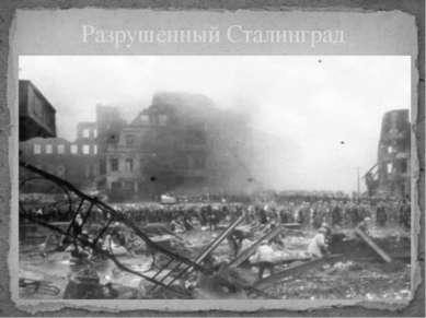 Разрушенный Сталинград